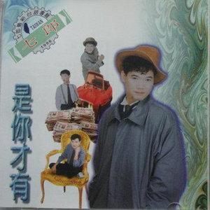 解酒(热度:378)由阿梅翻唱,原唱歌手七郎