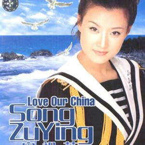 又唱浏阳河(热度:301)由开心果翻唱,原唱歌手宋祖英