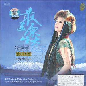 山里红(热度:43)由招财猫翻唱,原唱歌手罗海英