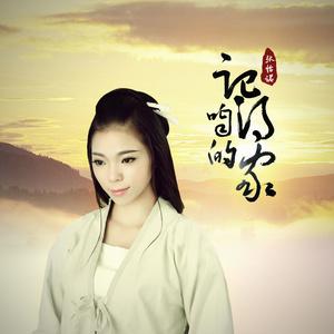 记得咱的家(热度:144)由付广成翻唱,原唱歌手张怡诺