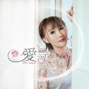 爱河(热度:18)由AmyBingbing翻唱,原唱歌手蒋雪儿