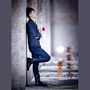 玫瑰花开(热度:20)由开心就好翻唱,原唱歌手金久哲