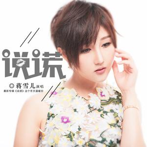 说谎(热度:255)由爱在深秋翻唱,原唱歌手蒋雪儿