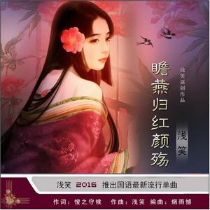 瞻燕归红颜殇(热度:156)由飘翻唱,原唱歌手浅笑