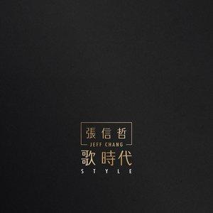 滚滚红尘(热度:189)由烟墨染翻唱,原唱歌手瞿颖张碧晨