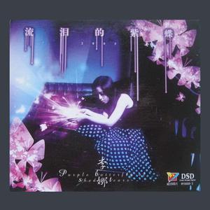 曾经最美(热度:15)由春风翻唱,原唱歌手李娜