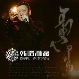 我要到那草原去(热度:84)由蓝雪莲吉明翻唱,原唱歌手韩磊
