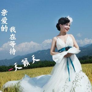 亲爱的 我在等待原唱是天籁天,由五朵金花翻唱(播放:54)
