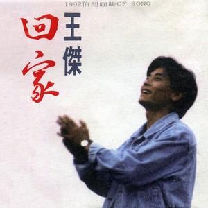 回家(热度:50)由飞翔翻唱,原唱歌手王杰
