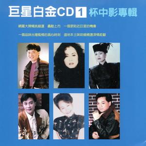 烧酒话(热度:11)由宝珠云南11选5倍投会不会中,原唱歌手陈小云