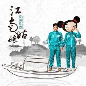 中国好声音里大山第一次唱的歌叫什么名字 中国好声音里的大山唱过的