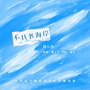 不具名海岸-刘人语