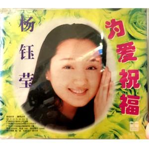 茶山情歌原唱是杨钰莹,由清清翻唱(播放:66)