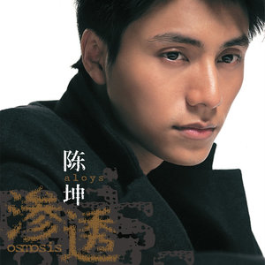 月半弯(热度:157)由跳动的心翻唱,原唱歌手陈坤