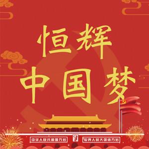 恒辉中国梦