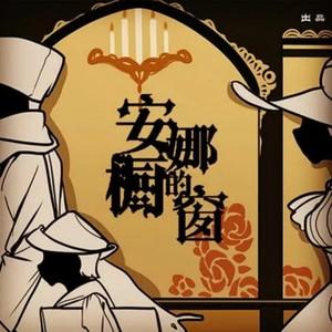 安娜的橱窗由碧河佳佳演唱(原唱:封茗囧菌)