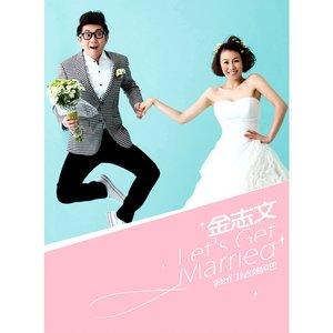 我们结婚吧(热度:12)由!!!翻唱,原唱歌手金志文