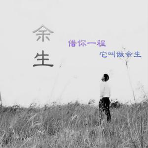 我想做你的新郎(热度:193)由幸福=1+1翻唱,原唱歌手陈缘