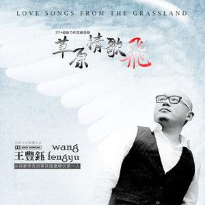 草原情歌飞(热度:55)由顺其自然翻唱,原唱歌手王丰钰