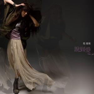 别找我麻烦(热度:6817)由supreme翻唱,原创歌手蔡健雅