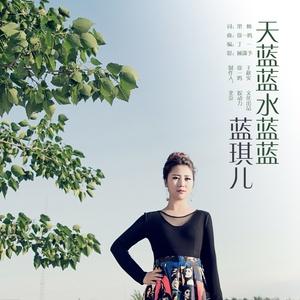 天蓝蓝水蓝蓝(热度:12)由兰翻唱,原唱歌手蓝琪儿