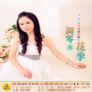 凋零的花季原唱是雨露,由幸福永远翻唱(播放:51)