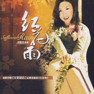长相依(热度:23)由美满家族-智慧【主唱】翻唱,原唱歌手刘紫玲