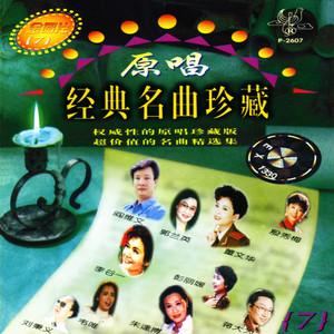 毛主席的光辉(热度:78)由凤辉翻唱,原唱歌手才旦卓玛