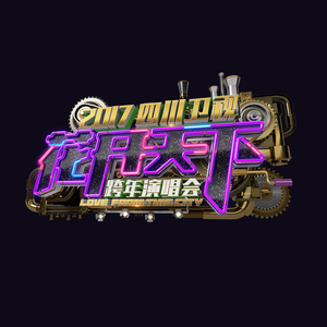 """走天涯(Live)(热度:51)由"""",紫氣東来翻唱,原唱歌手降央卓玛"""