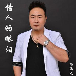 九儿(热度:32)由清翻唱,原唱歌手冯海龙