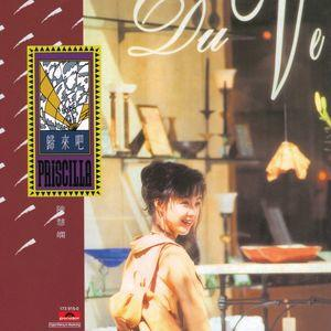 飘雪(热度:52)由Ayuan。翻唱,原唱歌手陈慧娴