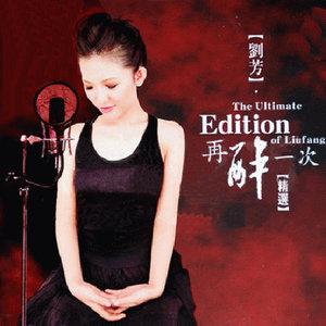 哭沙(热度:17)由我会一直快乐开心翻唱,原唱歌手刘芳