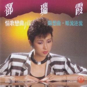 昨夜星辰(热度:432)由潔寶翻唱,原唱歌手邓瑞霞