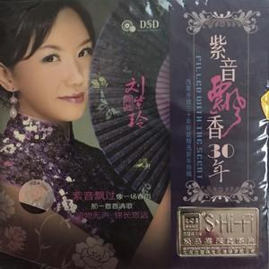 望月(热度:144)由一帆风翻唱,原唱歌手刘紫玲