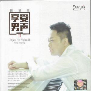 我这样爱你到底对不对(热度:45)由田瓜翻唱,原唱歌手陈建江