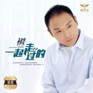 一起走过的(热度:61)由阳光男孩翻唱,原唱歌手祁隆