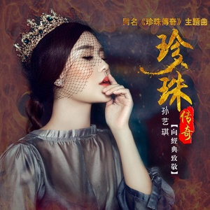 珍珠传奇由秋平演唱(原唱:孙艺琪)