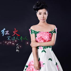 西口情(热度:21)由万年青翻唱,原唱歌手毛俊丽