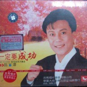 酒国英雄(热度:69)由自在的鱼(忙  暂离几天)翻唱,原唱歌手陈百潭