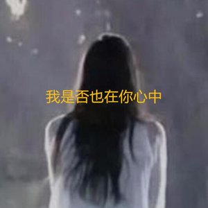我是否也在你心中由潇洒初心DJ演唱(ag官网平台|HOME:刘乐晨)