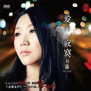 让我欢喜让我忧(热度:25)由小溪雨翻唱,原唱歌手孙露