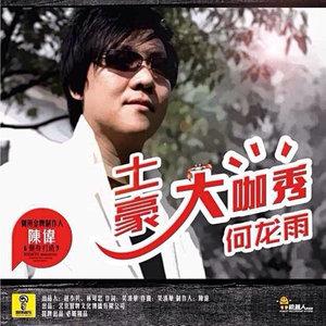 中国丈母娘(热度:59)由靖王府♂超级品位男翻唱,原唱歌手何龙雨