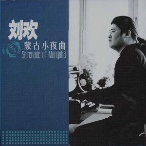 心中的太阳(热度:13)由开心果云南11选5倍投会不会中,原唱歌手刘欢