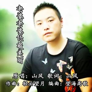 老婆老婆你最美丽由惜缘演唱(ag娱乐平台网站|官网:山风)