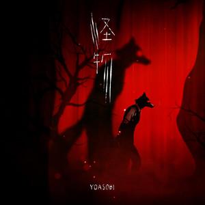 怪物-YOASOBI (ヨアソビ)