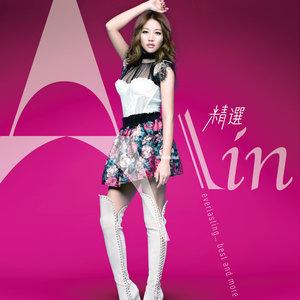 等你(热度:52)由银子⑉翻唱,原唱歌手A-Lin