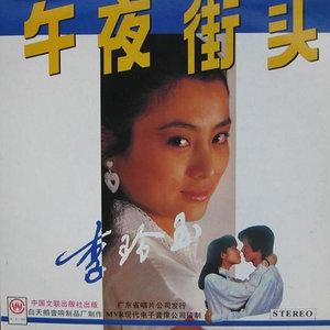 信天游(热度:10)由鸿运当头翻唱,原唱歌手李玲玉