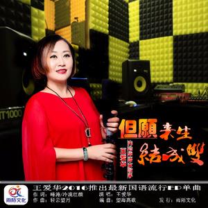 但愿来生结成双(热度:13)由彭秀民翻唱,原唱歌手王爱华