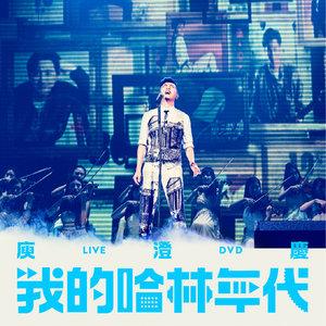 情非得已(Live)原唱是庾澄庆,由Mr 李翻唱(播放:12)