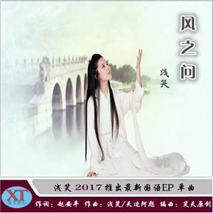 风之问(热度:10)由莲子回复不周望见谅翻唱,原唱歌手浅笑